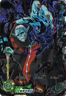 ドラゴンボールヒーローズ SH4-SECメチカブラ UR