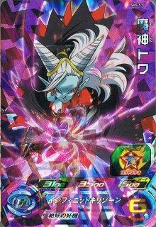 ドラゴンボールヒーローズ SH5-51 魔神トワ SR