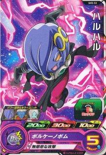 ドラゴンボールヒーローズ SH5-53 ハルハル C
