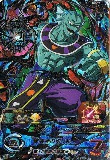 ドラゴンボールヒーローズ SH5-70 ジーン UR