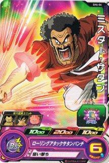 ドラゴンボールヒーローズ SH6-06 ミスター・サタン C