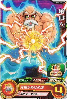 ドラゴンボールヒーローズ SH6-12 亀仙人 C