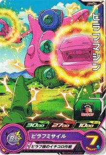 ドラゴンボールヒーローズ SH6-13 ピラフマシン C