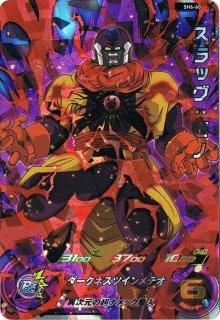 ドラゴンボールヒーローズ SH6-60 スラッグ:ゼノ SR