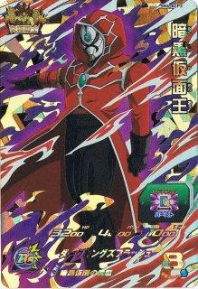 ドラゴンボールヒーローズ SH6-ACP3 暗黒仮面王 CP