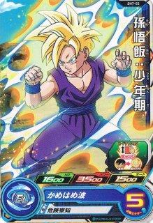 スーパードラゴンボールヒーローズ SH7-02 孫悟飯:少年期 C