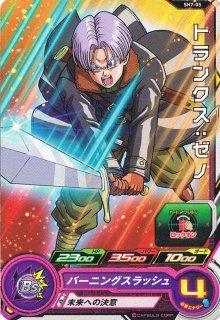 スーパードラゴンボールヒーローズ SH7-05 トランクス:ゼノ C