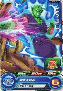 スーパードラゴンボールヒーローズ SH7-19 ピッコロ C
