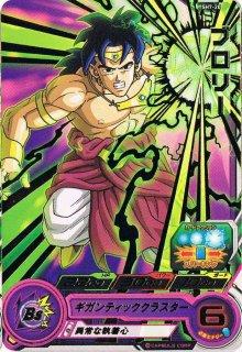 スーパードラゴンボールヒーローズ SH7-20 ブロリー R