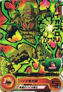スーパードラゴンボールヒーローズ SH7-21 バイオブロリー R