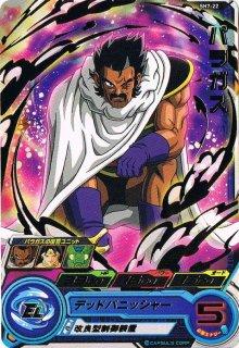 スーパードラゴンボールヒーローズ SH7-22 パラガス R