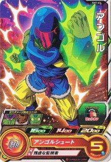 スーパードラゴンボールヒーローズ SH7-23 アンゴル C
