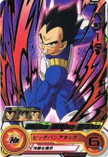 スーパードラゴンボールヒーローズ SH7-27 ベジータ R