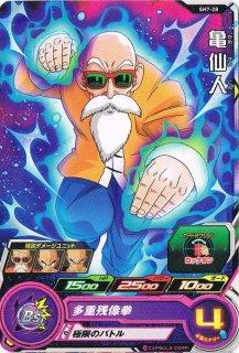 スーパードラゴンボールヒーローズ SH7-28 亀仙人 C
