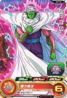 スーパードラゴンボールヒーローズ SH7-30 ピッコロ C