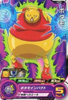 スーパードラゴンボールヒーローズ SH7-35 ボタモ C