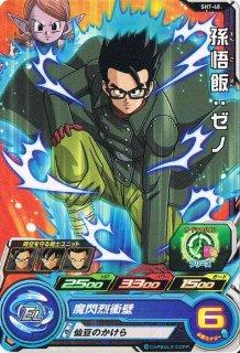 スーパードラゴンボールヒーローズ SH7-48 孫悟飯:ゼノ C
