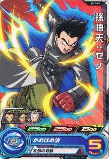 スーパードラゴンボールヒーローズ SH7-49 孫悟天:ゼノ C