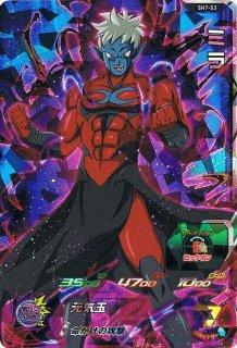 スーパードラゴンボールヒーローズ SH7-53 ミラ SR