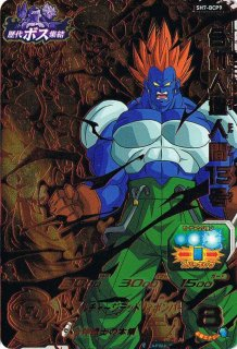 スーパードラゴンボールヒーローズ SH7-BCP9 合体人造人間13号 BCP