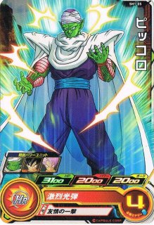 ドラゴンボールヒーローズ SH01-05 ピッコロ C