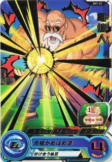 ドラゴンボールヒーローズ SH01-12 亀仙人 R