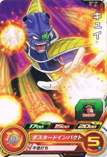 ドラゴンボールヒーローズ SH01-20 キュイ C