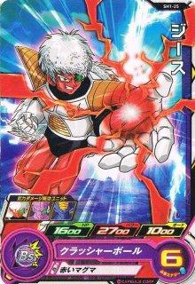 ドラゴンボールヒーローズ SH01-25 ジース C