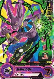 ドラゴンボールヒーローズ SH01-34 ビルス R
