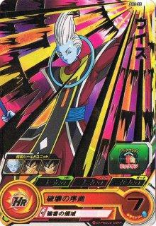 ドラゴンボールヒーローズ SH01-35 ウイス R