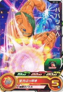 ドラゴンボールヒーローズ SH01-36 ババリ星人 C