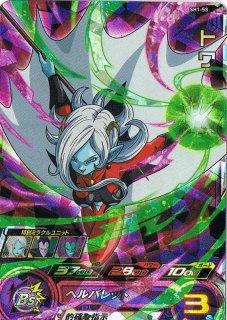 ドラゴンボールヒーローズ SH01-53 トワ SR