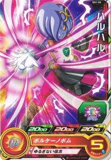 ドラゴンボールヒーローズ SH01-55 ハルハル C
