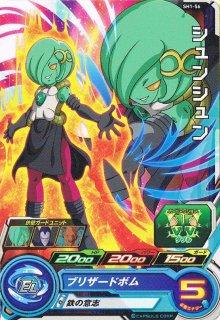 ドラゴンボールヒーローズ SH01-56 シュンシュン C