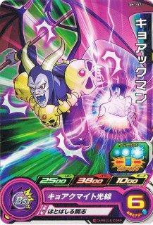 ドラゴンボールヒーローズ SH01-57 キョアックマン C