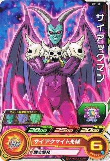 ドラゴンボールヒーローズ SH01-58 サイアックマン C