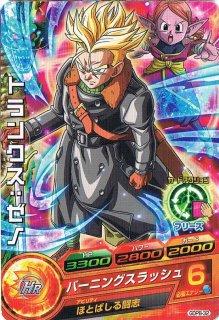 ドラゴンボールヒーローズ GDPB-32 トランクス:ゼノ