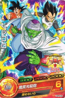 ドラゴンボールヒーローズ GDPB-49 ピッコロ