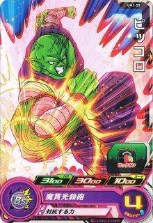 ドラゴンボールヒーローズ  【C】UM1-20 ピッコロ