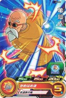 ドラゴンボールヒーローズ  【C】UM1-23  亀仙人