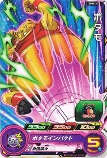ドラゴンボールヒーローズ  【C】UM1-30 ボタモ