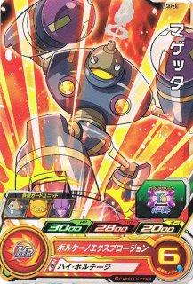ドラゴンボールヒーローズ  【C】UM1-31 マゲッタ