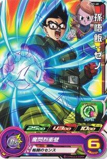 ドラゴンボールヒーローズ  【C】UM1-48 孫悟飯:ゼノ