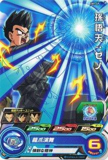 ドラゴンボールヒーローズ  【C】UM1-49 孫悟天:ゼノ