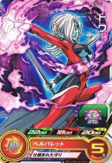 ドラゴンボールヒーローズ  【C】UM1-53 トワ