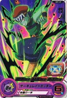 ドラゴンボールヒーローズ  【R】UM1-29 ガノス