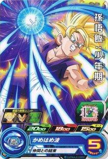ドラゴンボールヒーローズ UM2-002 孫悟飯:少年期 C
