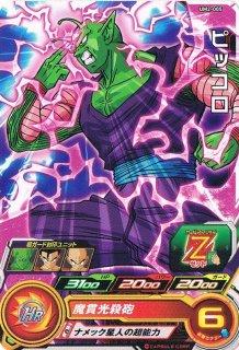 ドラゴンボールヒーローズ UM2-005 ピッコロ C