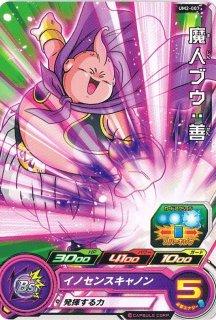ドラゴンボールヒーローズ UM2-007 魔人ブウ:善 C