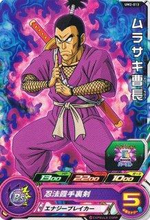 ドラゴンボールヒーローズ UM2-013 ムラサキ曹長 C